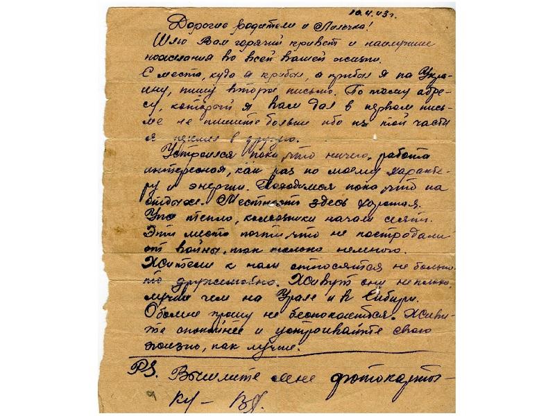 Хлебников письмо