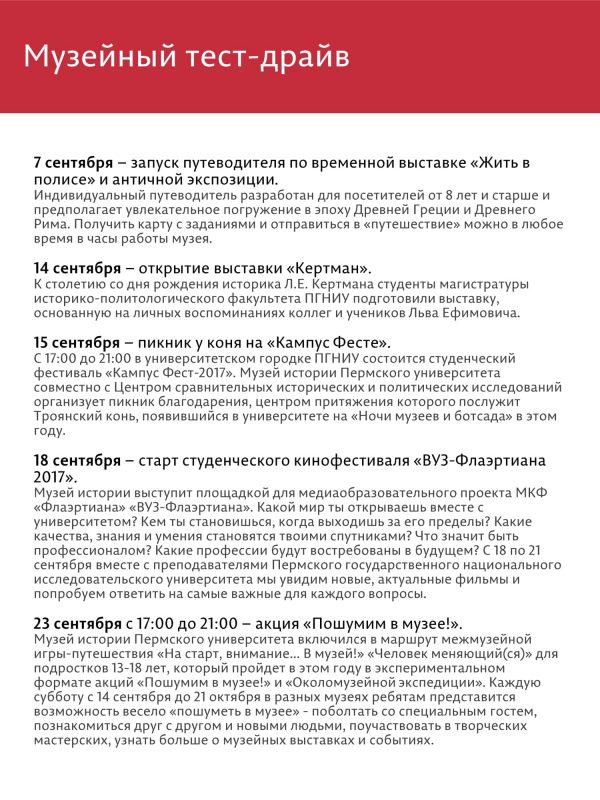 музейный тест-драйв-1