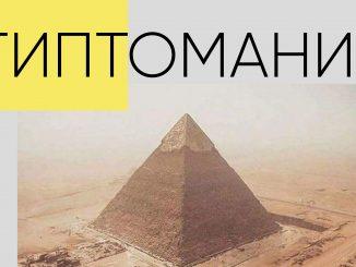 afisha_египтомания