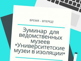 вебинары_музеи в изоляции